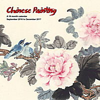 Chinese Painting Wall Calendar 2017